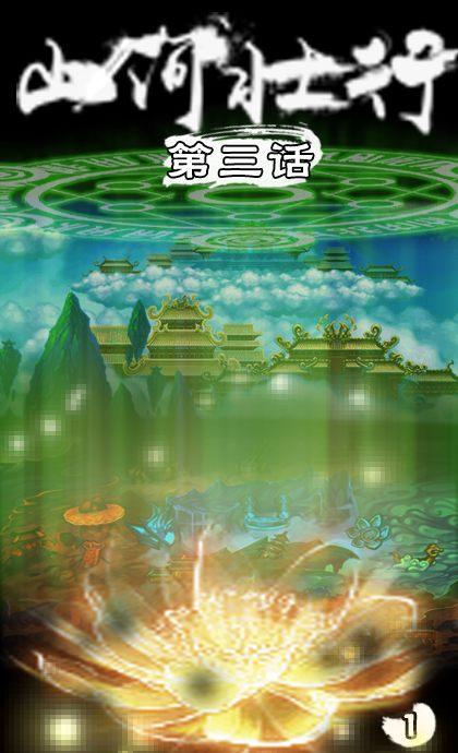 造梦西游5漫画山河壮行第3话20