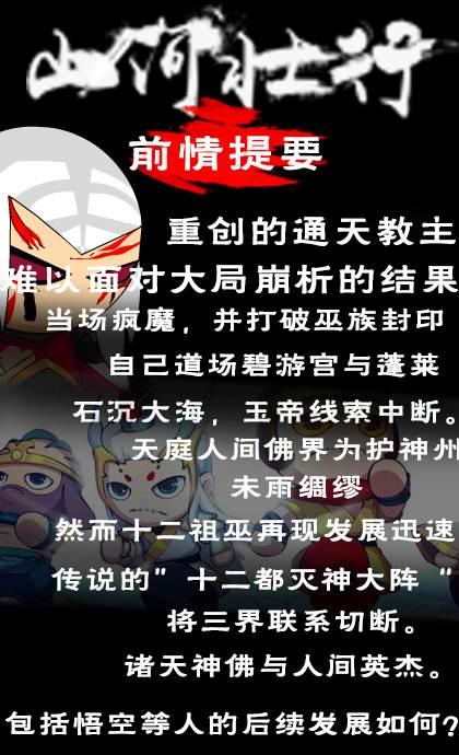 造梦西游5漫画山河壮行第3话222