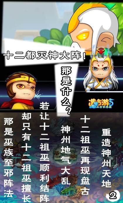 造梦西游5漫画山河壮行第3话19