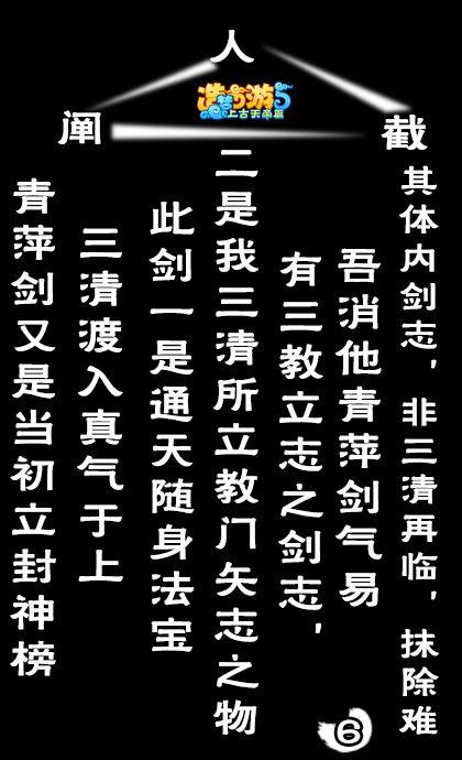 造梦西游5漫画山河壮行第3话16
