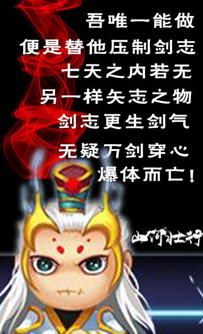 造梦西游5漫画山河壮行第3话15