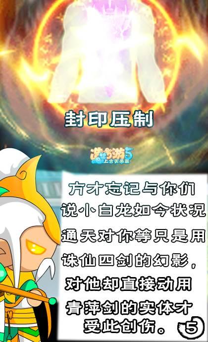 造梦西游5漫画山河壮行第3话17