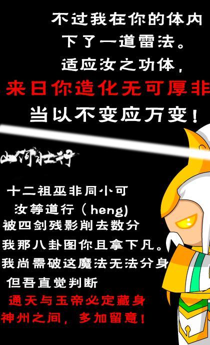 造梦西游5漫画山河壮行第3话14