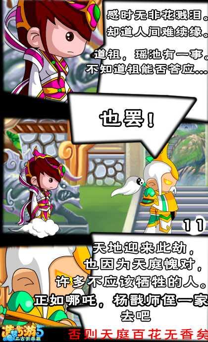 造梦西游5漫画山河壮行第3话10