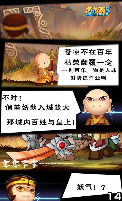 造梦西游5漫画山河壮行第3话8