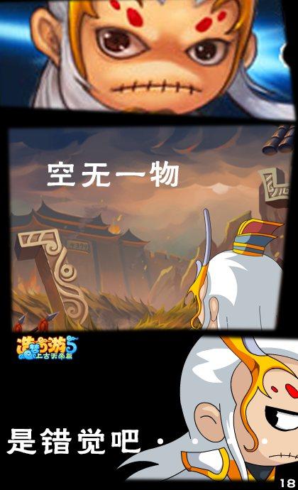 造梦西游5漫画山河壮行第3话4
