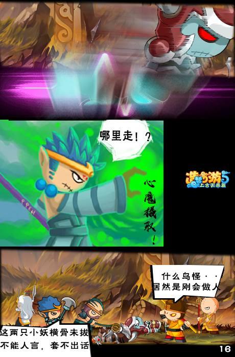 造梦西游5漫画山河壮行第3话56