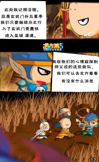 造梦西游5漫画山河壮行第3话5