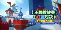 乐高无限王牌挑战赛 《红蓝对决》一触即发!