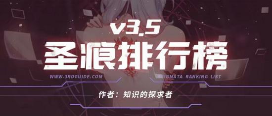 崩坏3圣痕排行榜V3.5版本