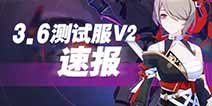 崩坏3V3.6体验服V2版本 丽塔新皮肤 超限「歼星者19C-X」