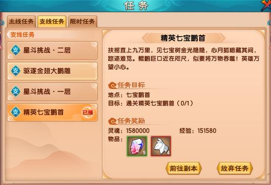 造梦西游5V12.8版本更新公告2