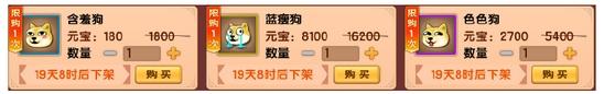 造梦西游5V12.8版本更新公告7