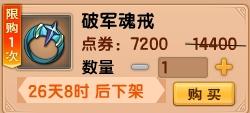 造梦西游5V12.8版本更新公告9