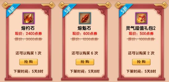 造梦西游5V12.8版本更新公告10