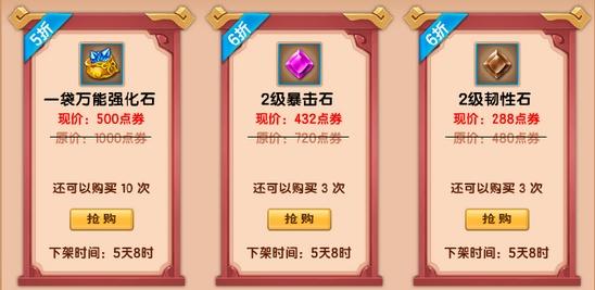 造梦西游5V12.8版本更新公告11