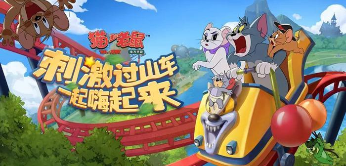 猫和老鼠全新地图游乐场即将上线 欢乐追逐不停歇