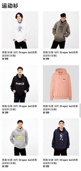 """""""龙珠x河村康辅""""主题UT"""