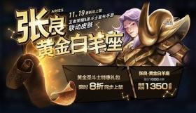 张良-黄金白羊座登场 参与活动抽永久英雄 王者荣耀11月19日更新
