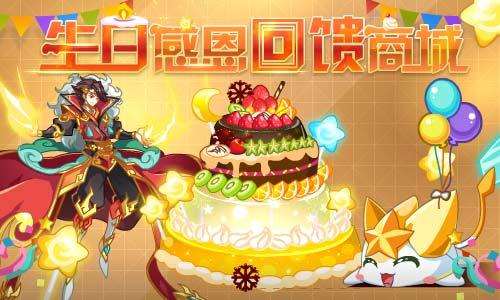 奥奇传说11.22更新 小诺生日会