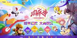 暖冬狂欢大有可玩 2019淘乐节今日正式开启