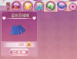 小花仙闪耀变身之旅攻略奖励11