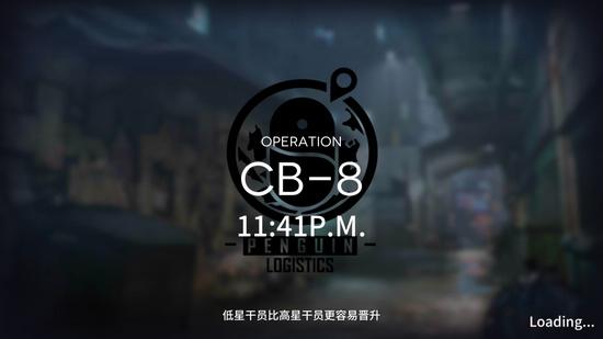 明日方舟喧闹法则CB-8攻略