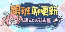 崩坏3V3.6更新前瞻 冬日活动霞隐散华抄