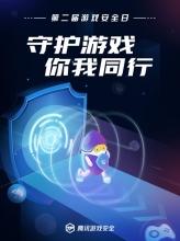 """腾讯发起第二届游戏安全日 游戏全面开启""""护航模式"""""""