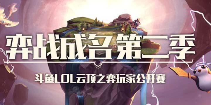 弈战成名:斗鱼云顶之弈玩家公开赛正式开战,8大主播星推支持