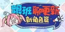 崩坏3V3.6更新前瞻 SP女武神夜隐重霞登场 宿舍新成员入住