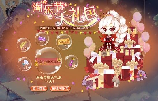 小花仙11月22日活动1