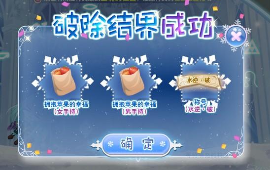 小花仙雪之殿・破攻略7