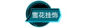 CF手游枪械挂饰介绍