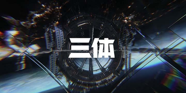 「Link・二次元」《流浪地球》作者另一部小说《三体》动画化