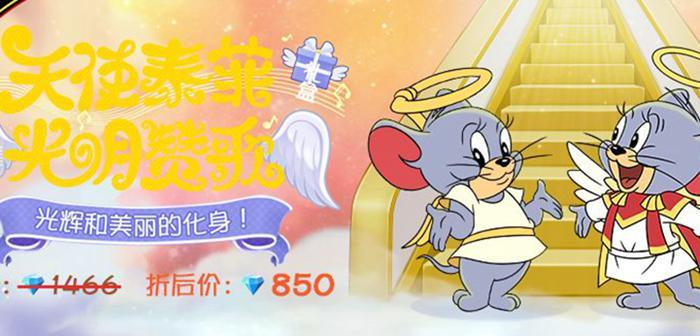 猫和老鼠天使泰菲11月28日上线 角色皮肤同步登场