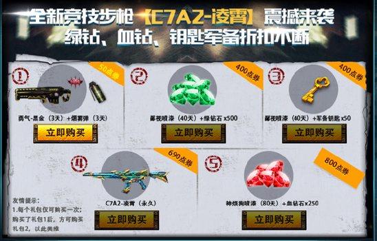 火线精英C7A2-凌霄武器解析1