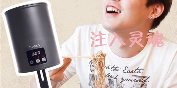 日本研制高科技泡面机,花380泡5块钱的面你想吃吗?