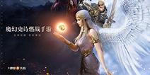 《新神魔大陆》手游预约正式开启:星轮转动,女神苏醒