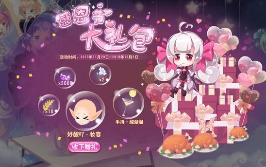 小花仙11月29日活动