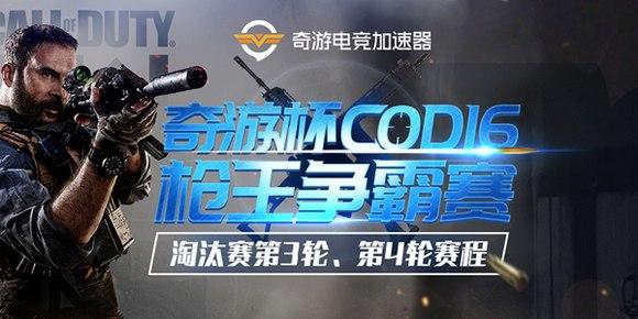 奇游杯COD16枪王争霸赛:淘汰赛第三轮键鼠手柄混战 战火一触即发