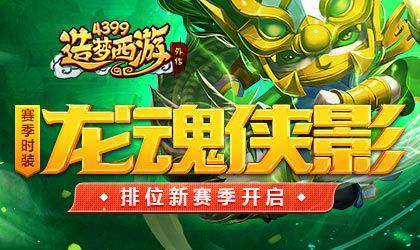 木吒龙魂侠影赛季时装上线 造梦西游外传v4.2.3.2版本更新公告