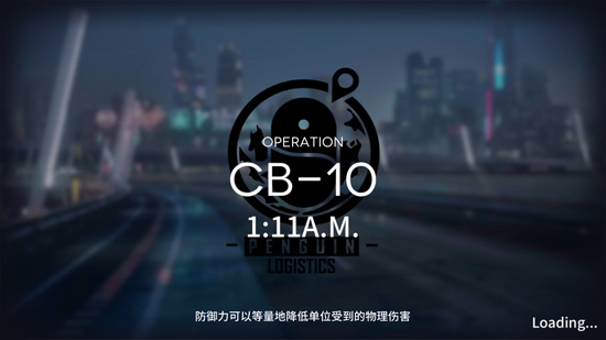 明日方舟CB-10攻略
