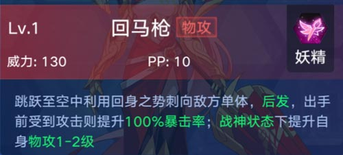 奥拉星炒股配资战神应龙技能表 战神应龙怎么得