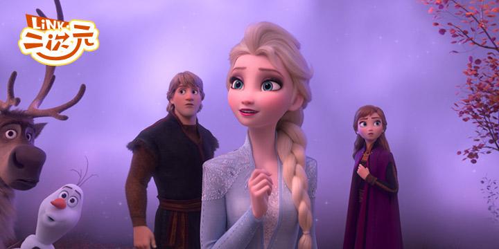 【Link・二次元】冰雪奇缘2:骑马接你的不是王子,也可以是你姐