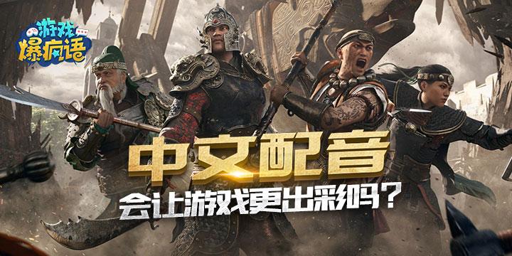 中文配音会让游戏更出彩吗?
