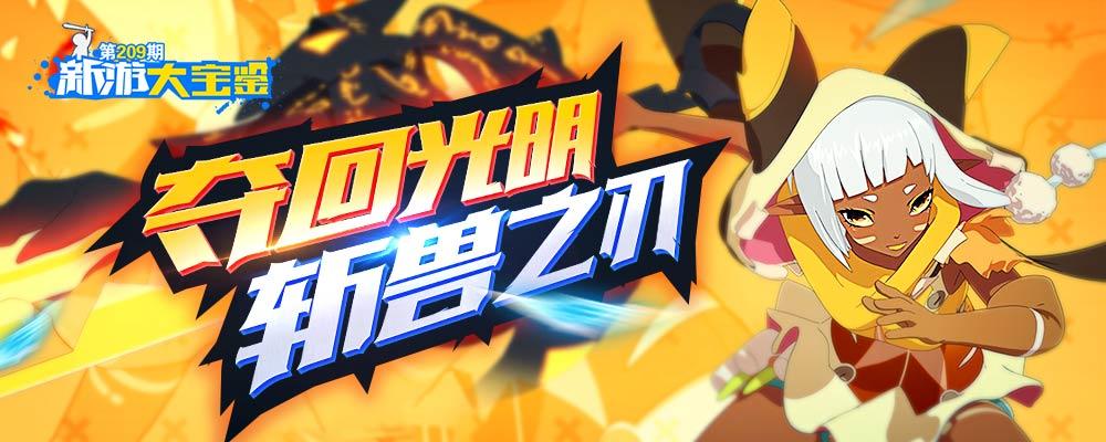 新游大宝鉴第209期:《夺回光明!斩兽之刃》