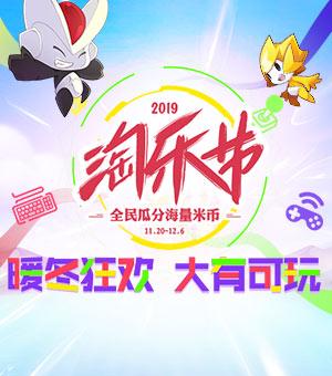 暖冬狂欢大有可玩 2019淘乐节开启