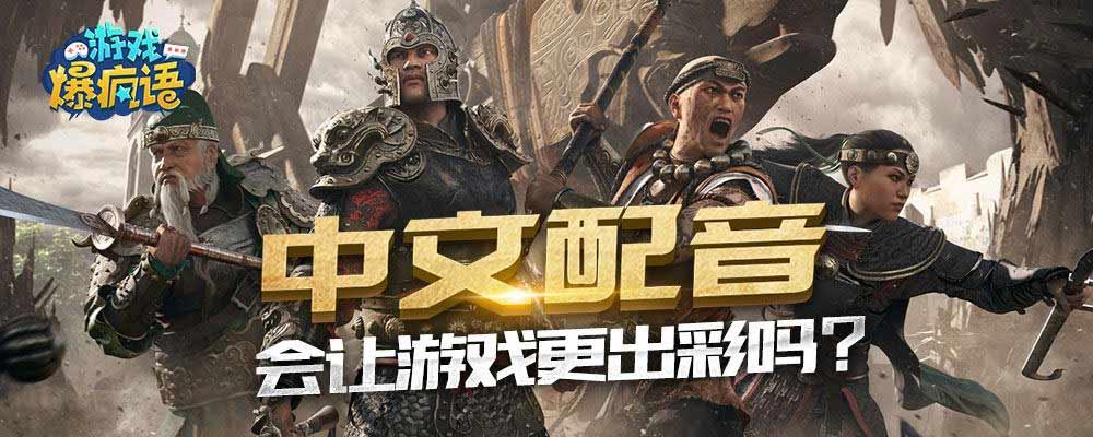 【游戏爆疯语52】:中文配音会让游戏更出彩吗?