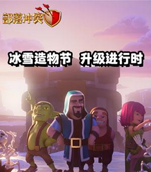 部落冲突冰雪造物节启动